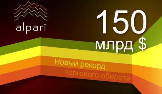 Новый рекорд Alpari