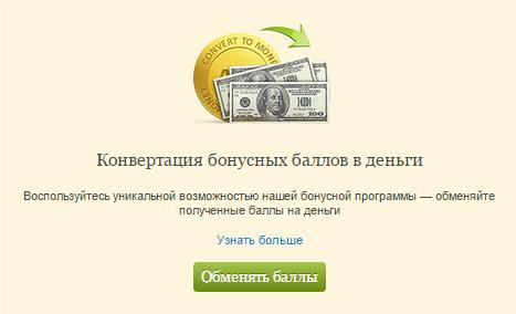 Бонусная программа Альпари