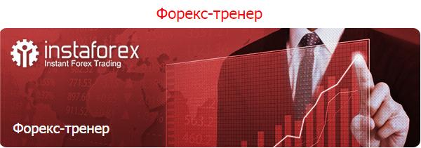 Форекс тренер от Инстафорекс