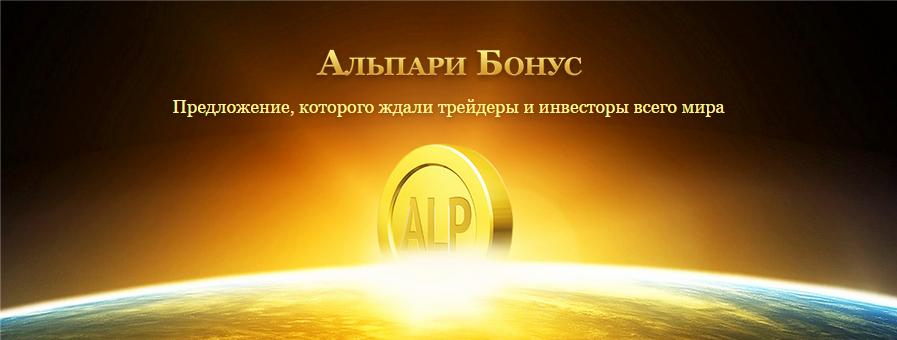 Бонусы от Альпари