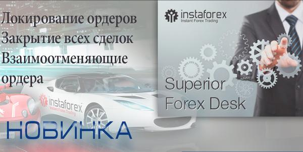 Superior Forex Desk