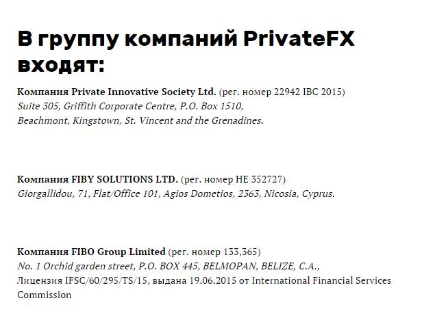 Юридическая информация - PrivateFX