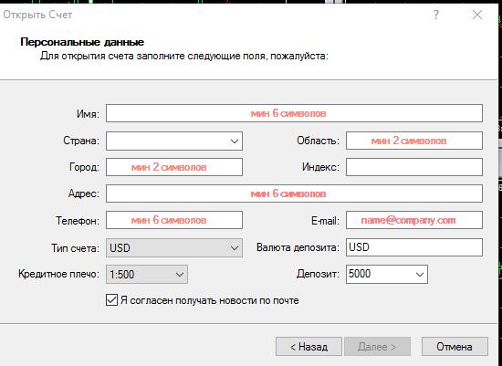 Заполнение данных для открытия демо-счета