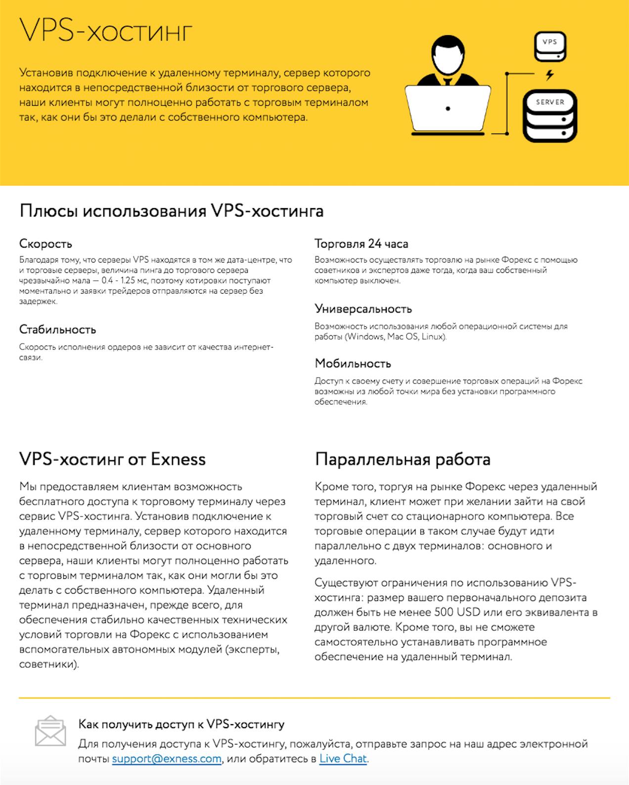 VPS хостинг от Exness
