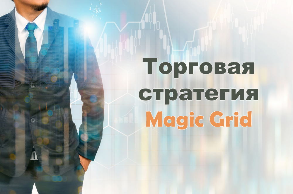 Magic Grid