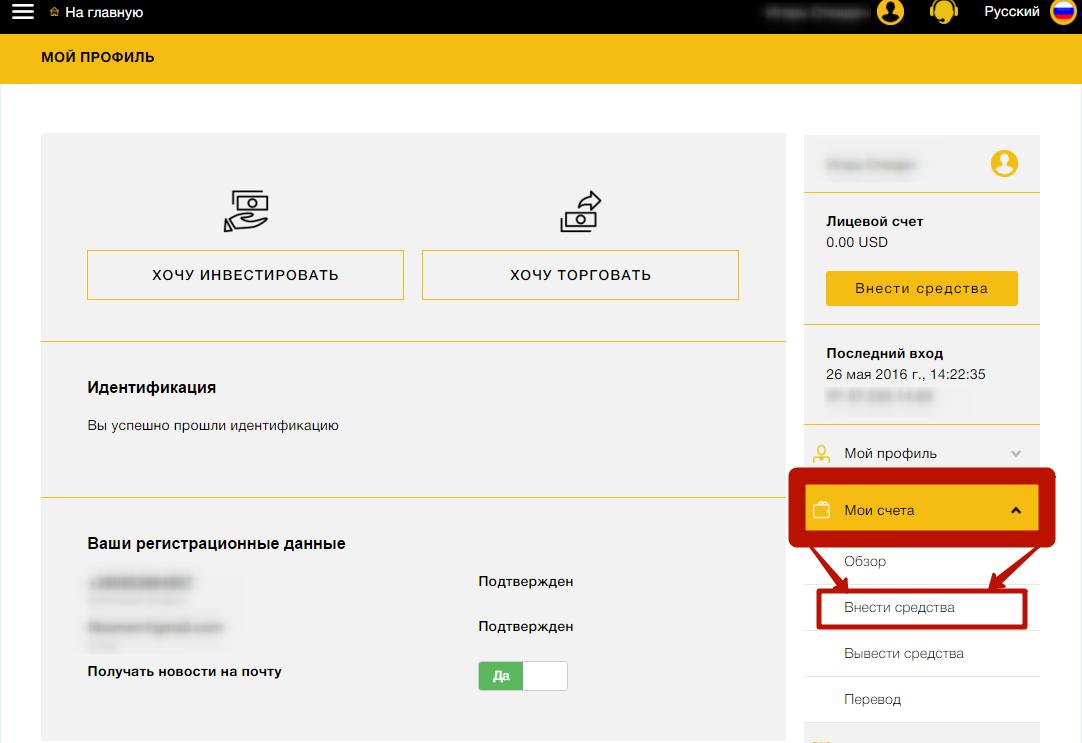 Пополнение счета в PrvateFX.png