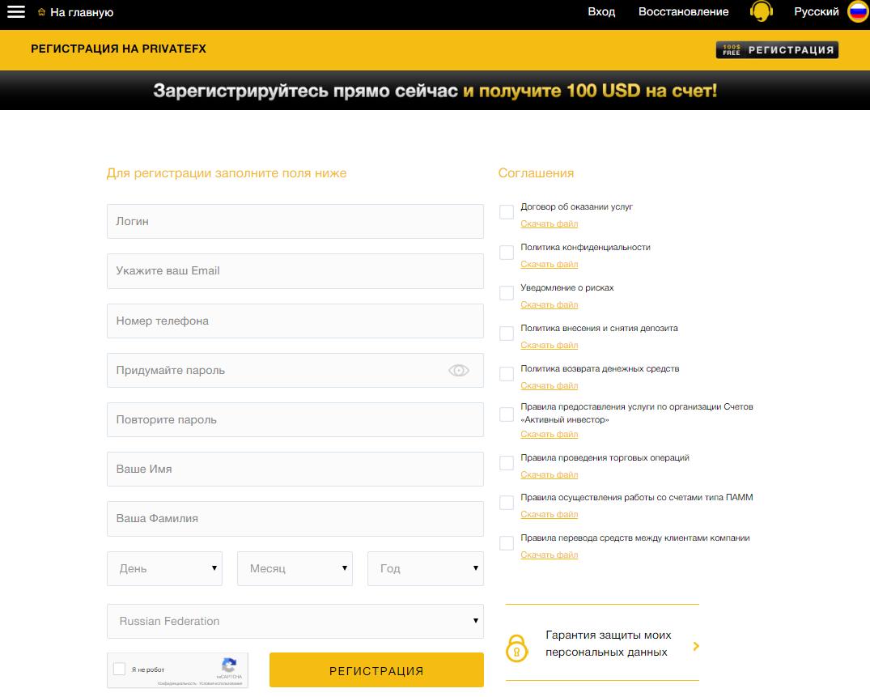 Регистрация в PrvateFX