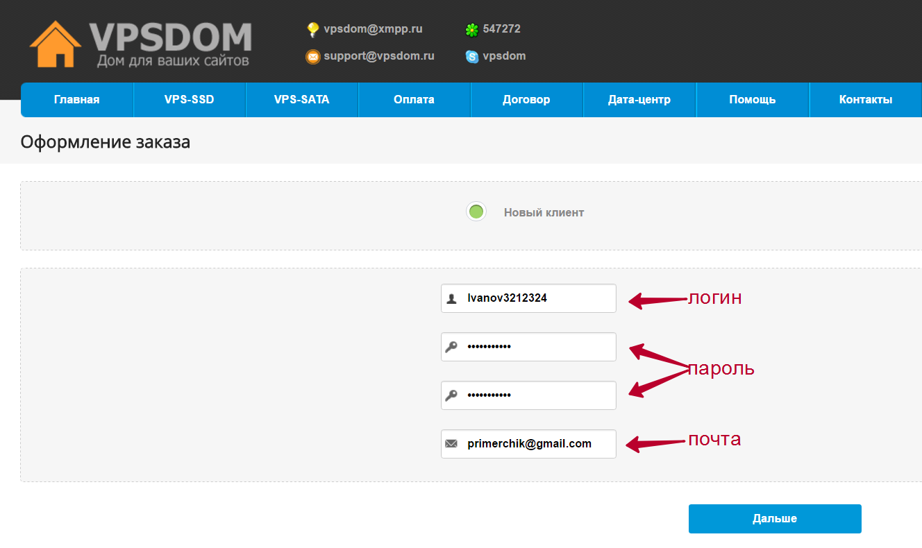 Регистрация в VPS-DOM