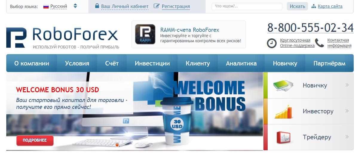 Roboforex отзывы 15 стратегия форекс секретный метод