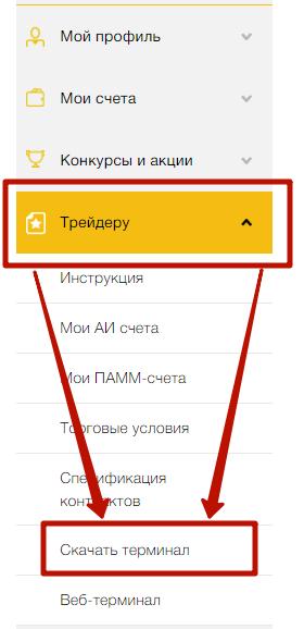 Скачать Meta Trader 4 PrivateFx