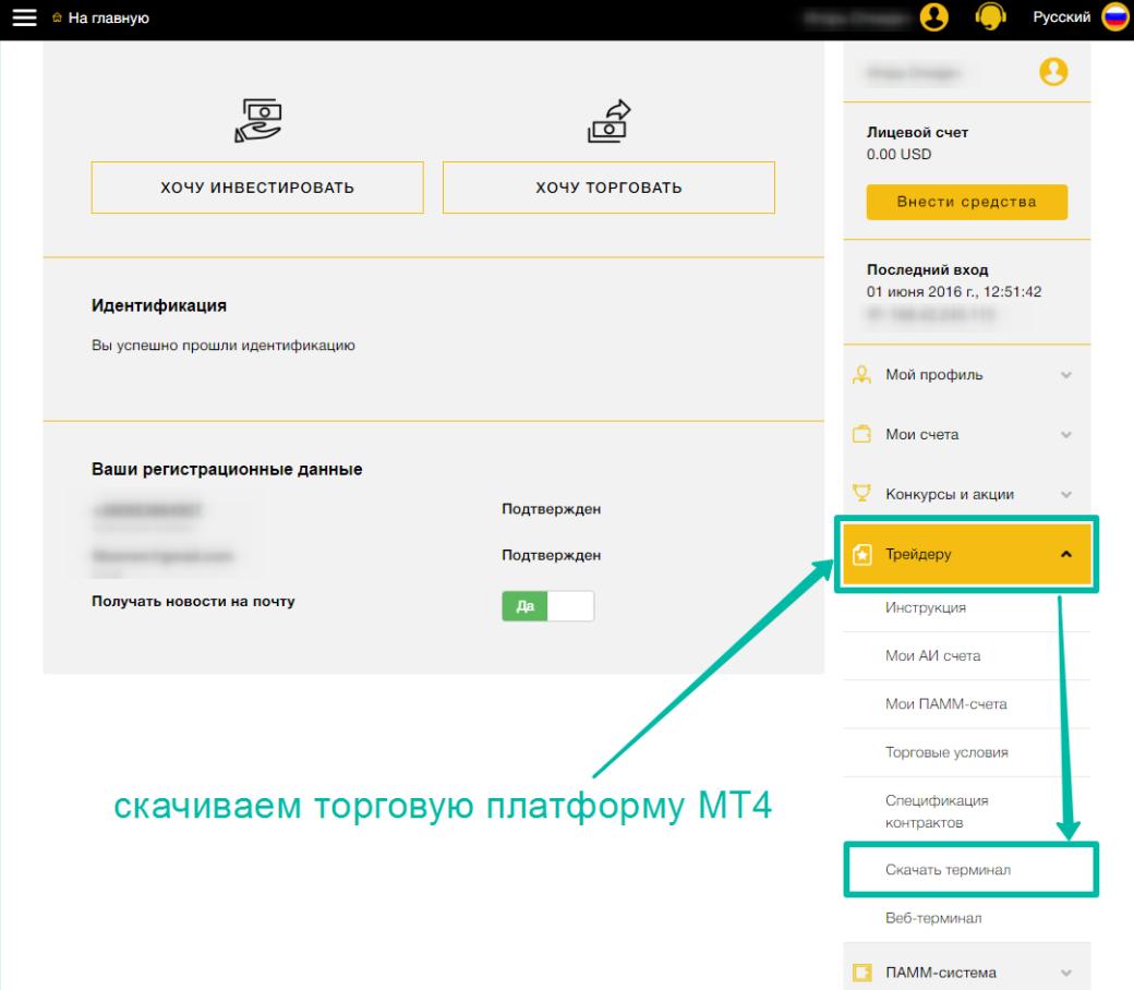 Скачиваем торговую платформу Meta Trader 4
