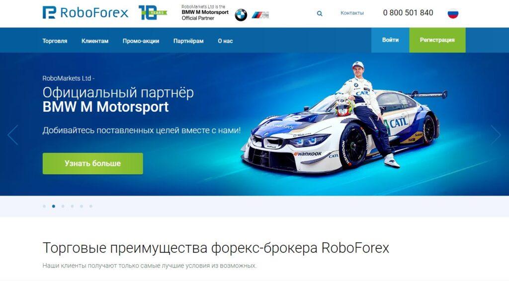 roboforex отзывы