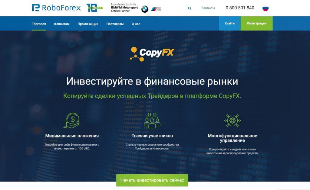 Сервис копирования сделок CopyFX