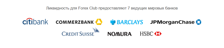 Поставщики ликвидности FxClub