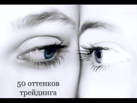 Книга 50 оттенков форекса от компании Gerchik & Co