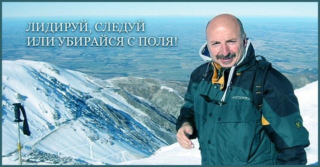 Александр Элдер - Лидируй, следуй или убирайся с поля!