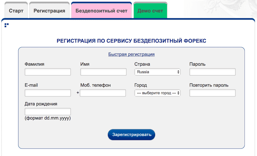 бинарные опционы депозит 10