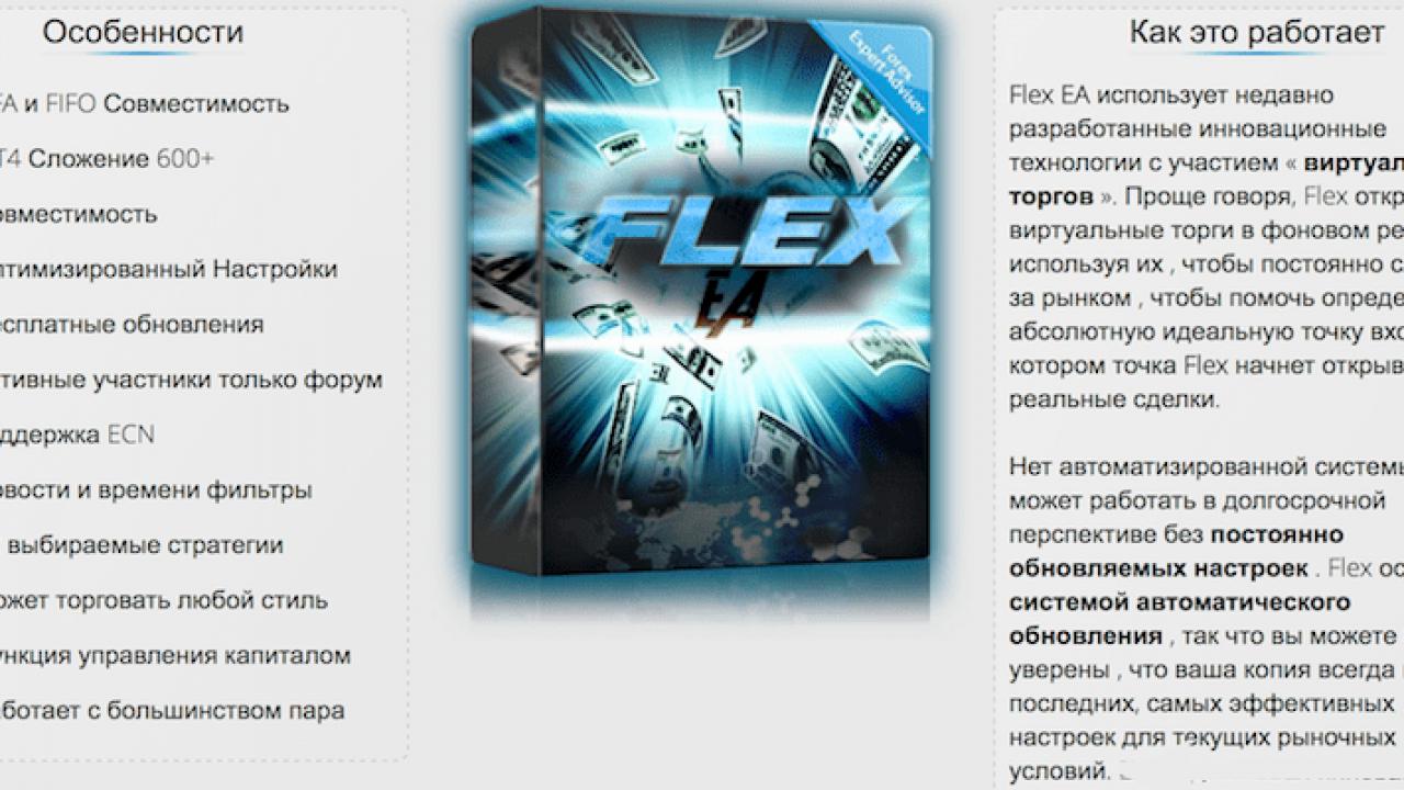 Советник форекс flex биткоин операции онлайн