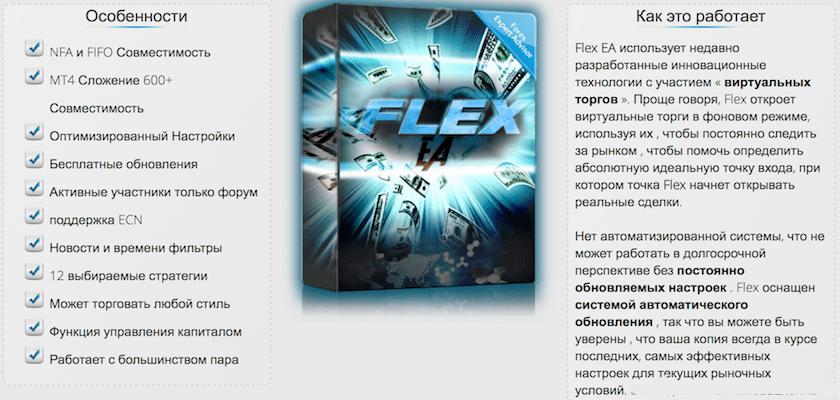 советник flex