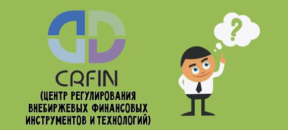 ЦРФИН