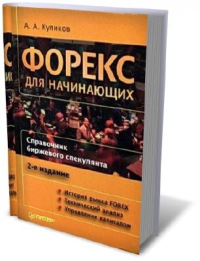 Книги форекс для начинающих czarina forex contact number cubao