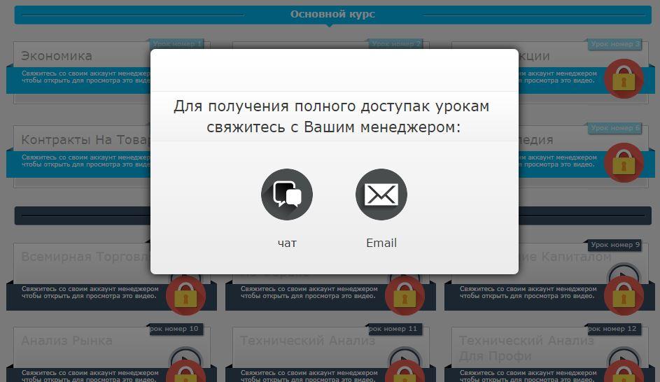 Брокер iForex.com