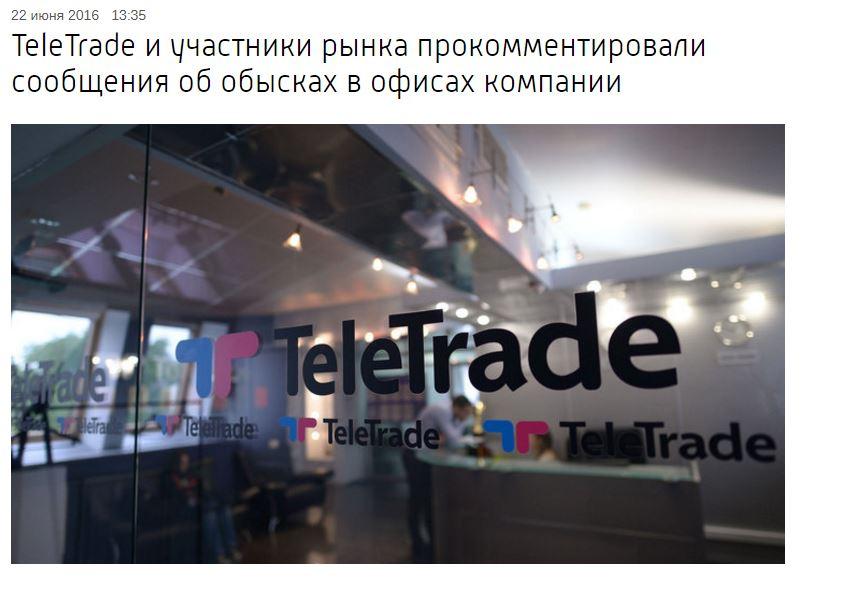 Брокер TeleTrade