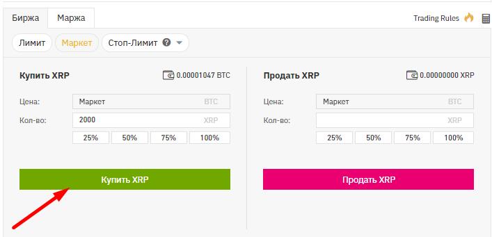 Покупка XRP на Binance