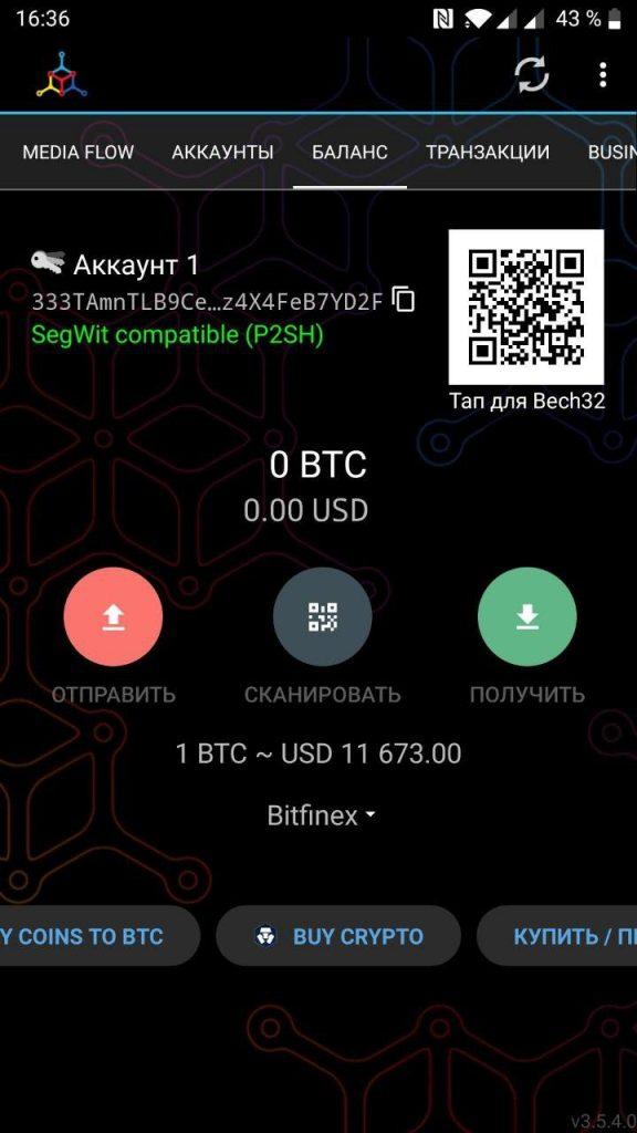Mycelium Bitcoin на Android