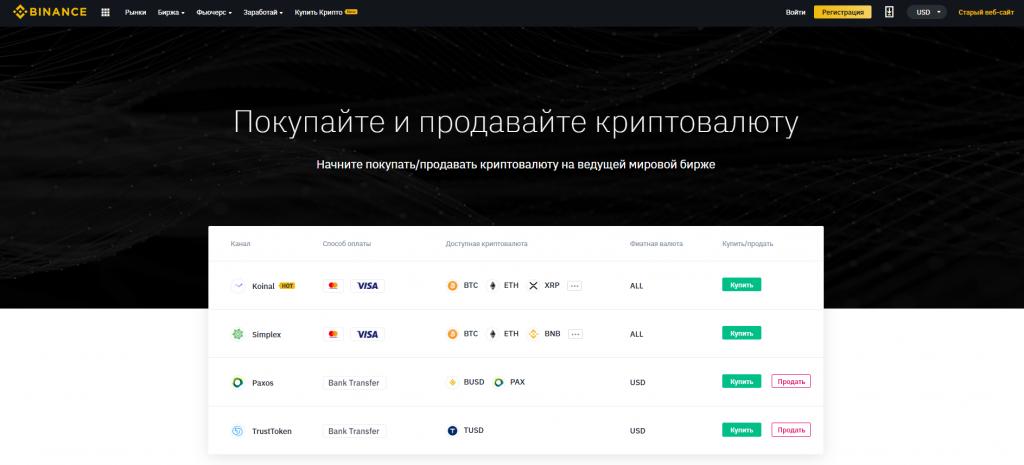 Покупка Litecoin на Binance