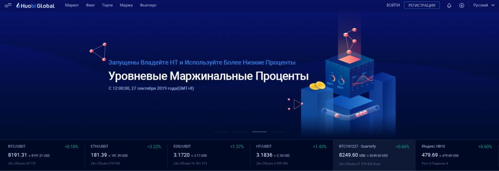 Криптобиржа Huobi Global
