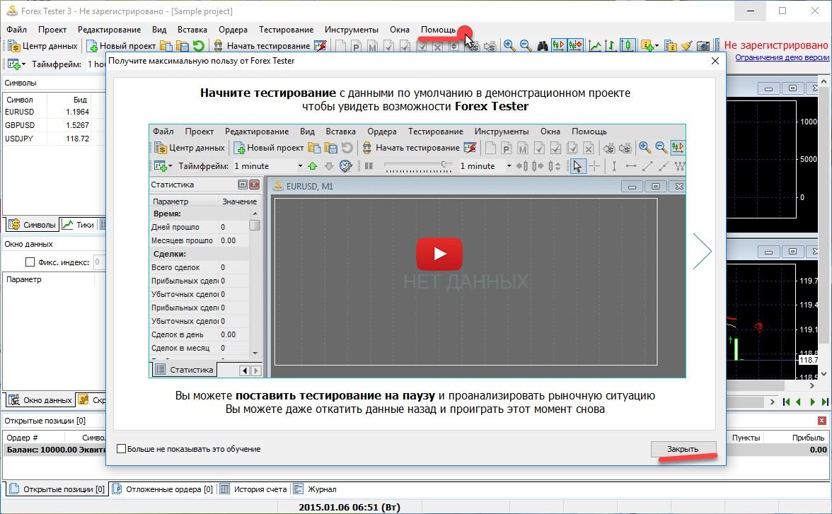 Тиковые данные для forex tester глаз индикатора forex glaz v8.4