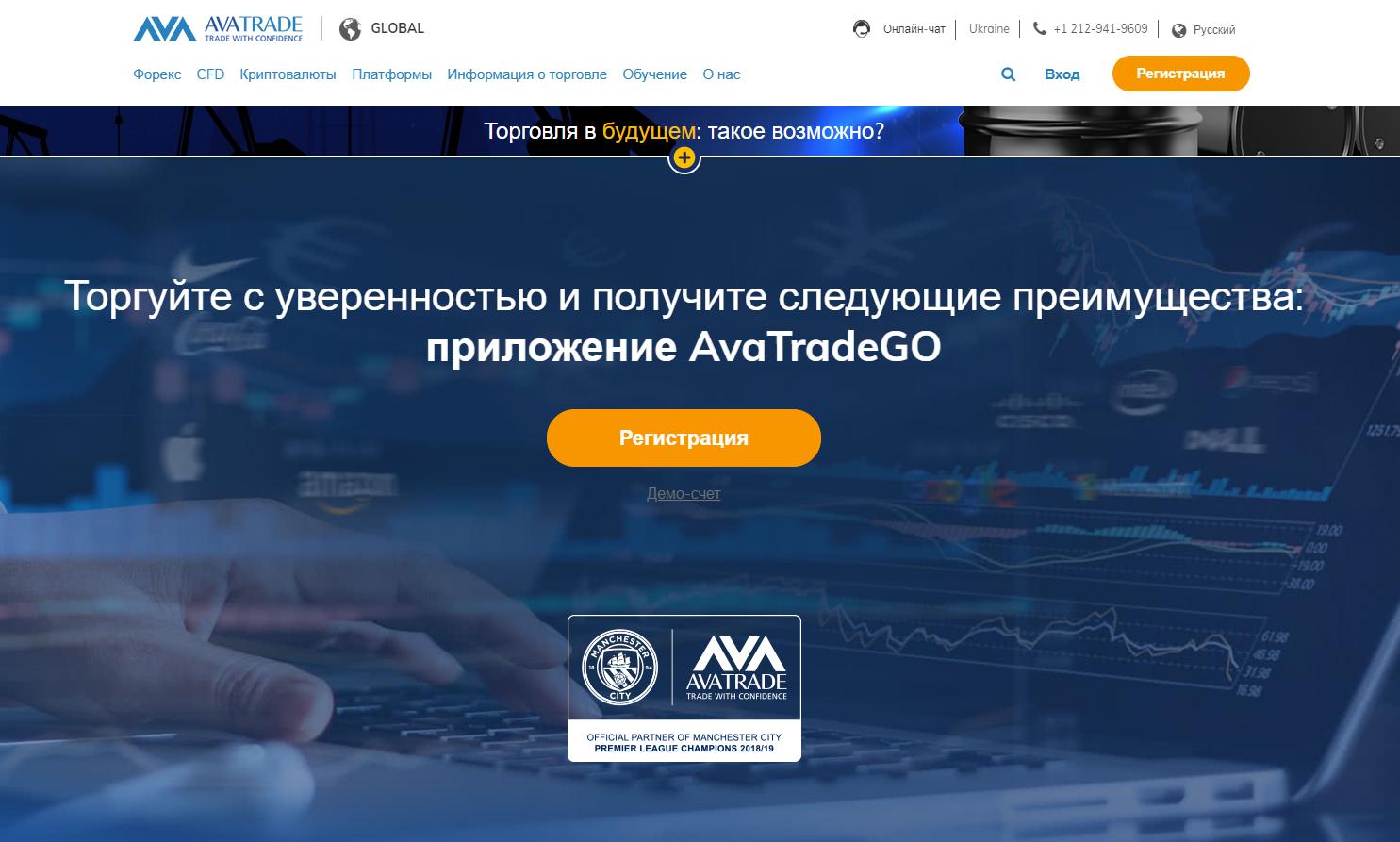 Брокер AvaTrade — обзор и отзывы