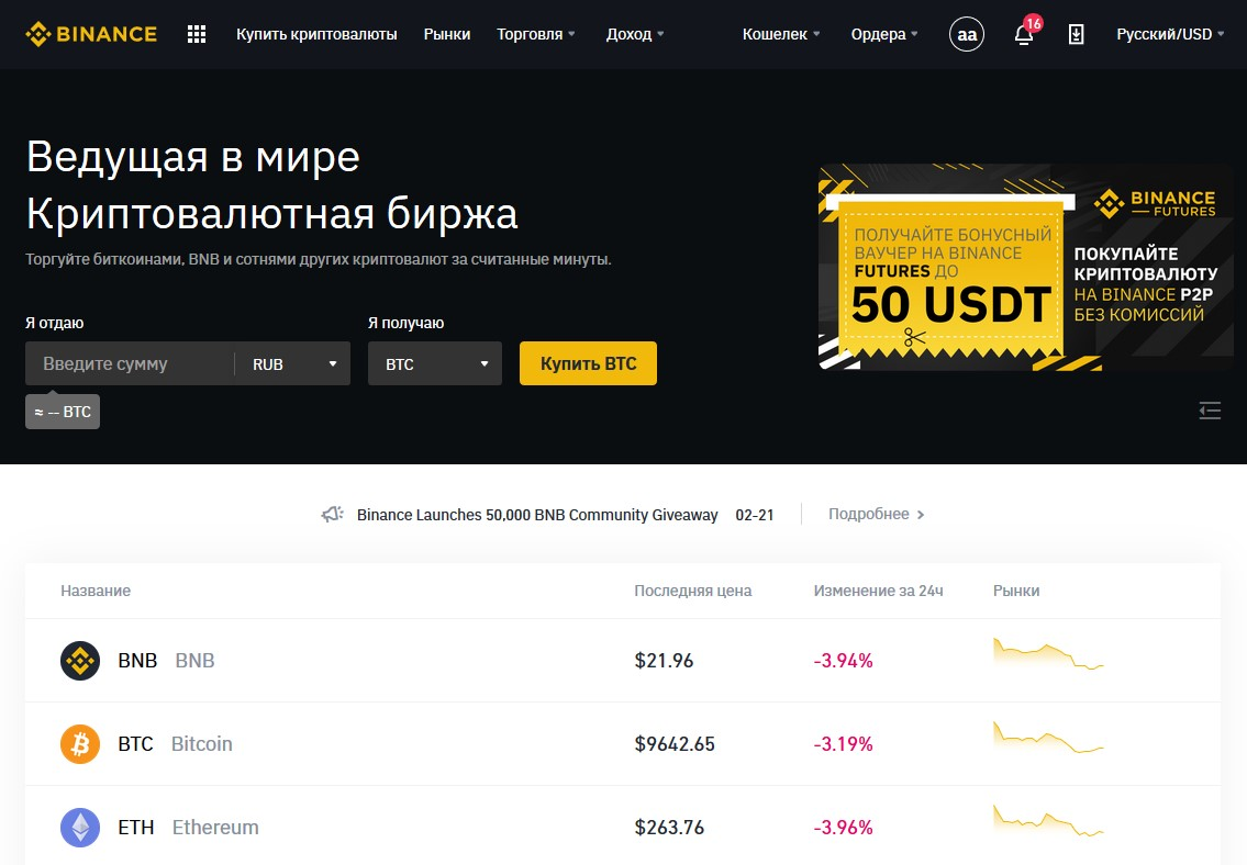 Официальный сайт биржи Binance
