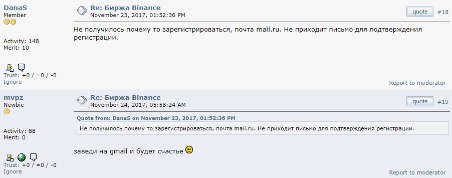 Проблема с российскими почтовыми адресами на Binance