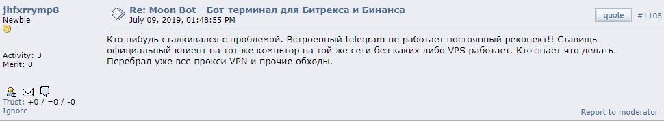 Отзыв о работе Telegram-клиента в Moon Bot