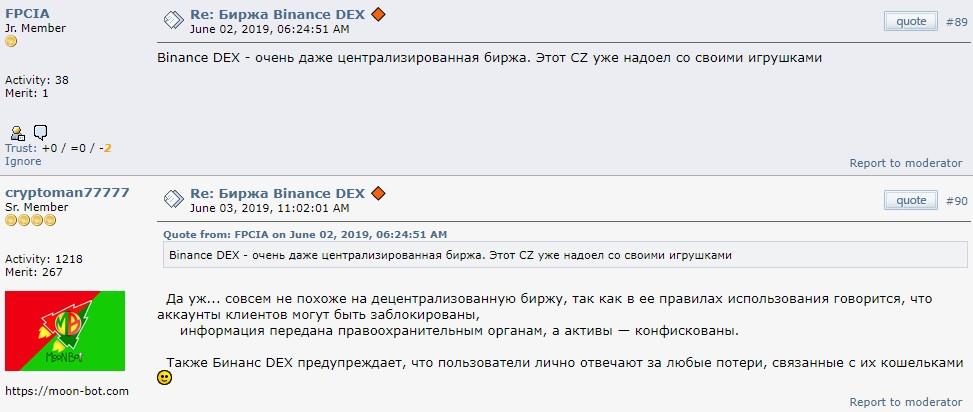 Отзывы пользователей о Binance DEX