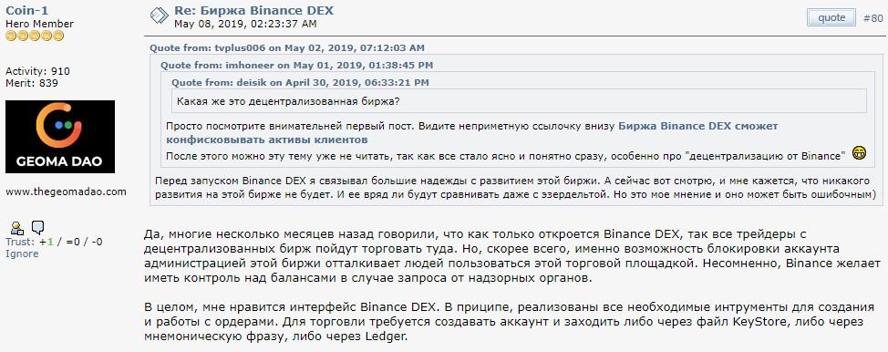 Мнение об интерфейсе и условиях Binance DEX