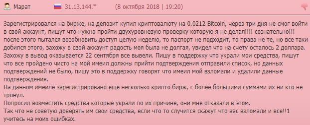 Отзыв о краже 0,212 BTC с Binance