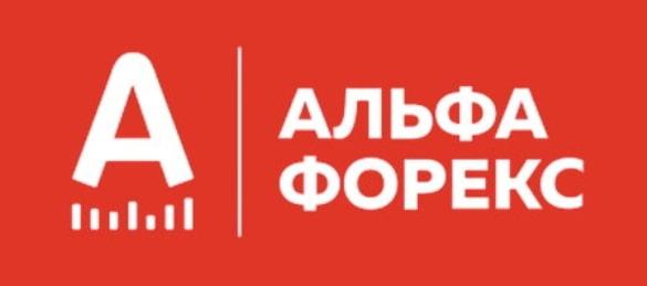 Логотип Альфа-Форекс.