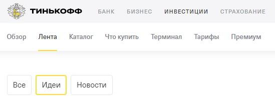 Раздел «Лента» на сайте Тинькофф Инвестиции