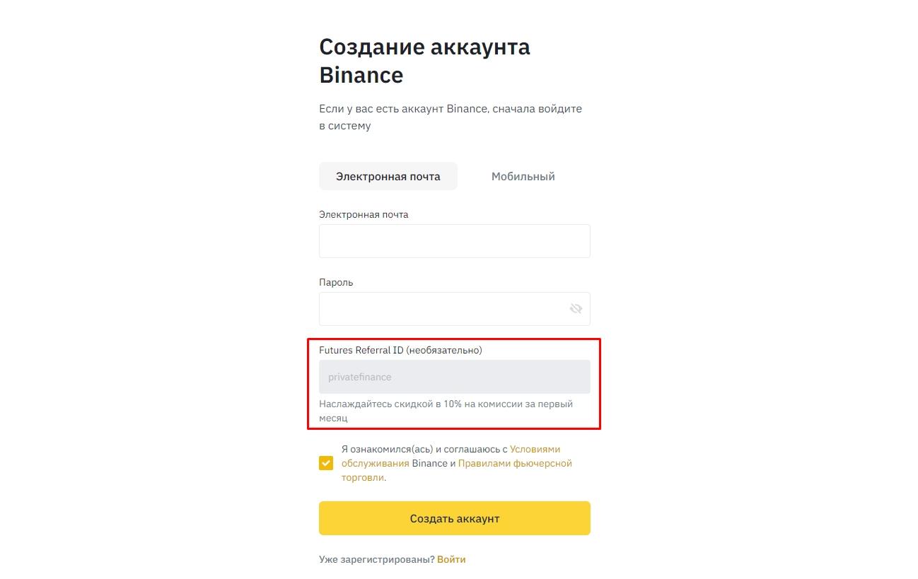 Регистрация по реферальному коду